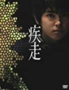 疾走 スペシャル・エディション【初回限定生産2枚組】 [DVD]