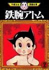 鉄腕アトム(2) (手塚治虫漫画全集 (222))