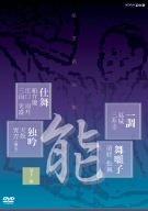 能楽名演集 仕舞、独吟、一調、舞囃子集 [DVD]