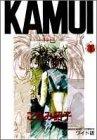 Kamui―神已 / こなみ 詔子 のシリーズ情報を見る