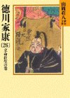 徳川家康(26) (山岡荘八歴史文庫)