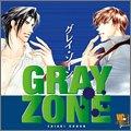 グレイ・ゾーン / 杉田智和, 三木眞一郎, 櫻井孝宏, 小杉十郎太 (CD - 2004)