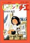 じゃりン子チエ―チエちゃん奮戦記 (7) (アクション・コミックス)