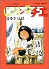 じゃりン子チエ—チエちゃん奮戦記 (7) (アクション・コミックス)