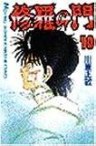 修羅の門(10) (講談社コミックス月刊マガジン)