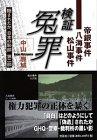 検証冤罪―帝銀事件・八海事件・松山事件