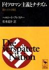 ドイツロマン主義とナチズム—遅れてきた国民 (講談社学術文庫)