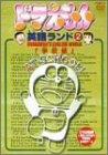 ドラえもん英語ランド 2.学校編 [DVD]