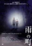 雨の町 デラックス版 [DVD]