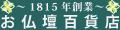 お仏壇百貨店(現代仏壇&お線香)