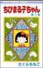 ちびまる子ちゃん 2 (りぼんマスコットコミックス (434))