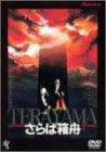 さらば箱舟 [DVD]