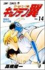 キャプテン翼―ワールドユース編 (14) (ジャンプ・コミックス)