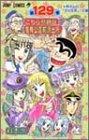 こちら葛飾区亀有公園前派出所 第129巻 2002年04月04日発売
