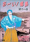 お~い!竜馬 (第11巻) (ヤングサンデーコミックス)