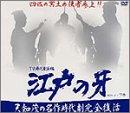江戸の牙 DVD-BOX 2 下巻