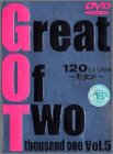 [山本和子 他] Great Of Two thousand one Vol.5