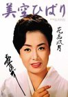 美空ひばり 2005年度 カレンダー