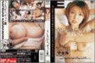 うしろから、ギュっとE 川浜なつみ [DVD]