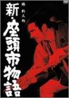新・座頭市物語 [DVD]