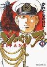 ジパング (1) (モーニングKC (731))
