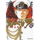 【クリックでお店のこの商品のページへ】ジパング(1) (モーニングKC (731)) [コミック]