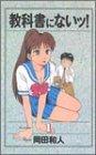 教科書にないッ 1 (ヤングチャンピオンコミックス)