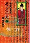 天上の虹―持統天皇物語 (5) (講談社漫画文庫)