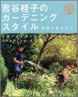 吉谷桂子のガーデニングスタイル—英国に暮らして (Gakken garden book)