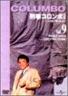 刑事コロンボ 完全版 Vol.9 [DVD]