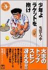 少年よラケットを抱け (3) (講談社漫画文庫)
