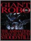 ジャイアントロボ THE ANIMATION ~地球が静止する日~ GR-2〈プレミアム・リマスター・エディション〉