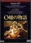 O嬢の物語 [DVD]