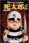死太郎くん (ホラーコミックス)