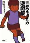 世界の子どもの遊戯集
