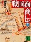 戦国海商伝〈上〉 (講談社文庫―中国歴史シリーズ)