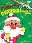 それいけ!アンパンマンのクリスマスストーリー [DVD]