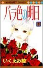 バラ色の明日 (1) (マーガレットコミックス (2709))