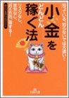「小金」をどんどん稼ぐ法―リスクなし、苦労なし、「月5万円」得する! (王様文庫)