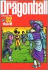 ドラゴンボール 完全版 第32巻 2004年03月04日発売