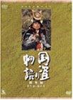 NHK大河ドラマ総集編DVDシリーズ 国盗り物語