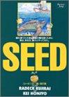 SEED 10 (ヤングジャンプコミックス)