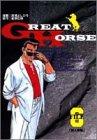 Great horse 6 殺人衝動 (ジャンプコミックスセレクション)