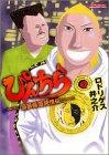 ぴんちら 1 (マンサンコミックス)