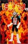 とっても!ラッキーマン 15 ラッキークッキーコミックス15巻の巻 (ジャンプコミックス)