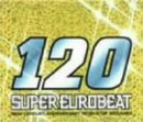 スーパー・ユーロビート VOL.120