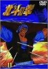 TVシリーズ 北斗の拳 Vol.11 [DVD]