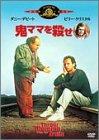 鬼ママを殺せ [DVD]