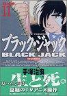 DX版 ブラック・ジャック(11) (手塚治虫漫画全集)