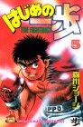 はじめの一歩 第5巻 1990年10月12日発売